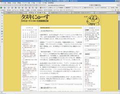 Firefoxの画面のスクリーン・ショット