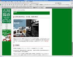 タヌキにゅーすのバナー画像(クリスマス篇)は配した石川陽春デザインワークスのwebのスクリーン・ショット