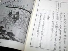 『帝都帰遺』本文の写真