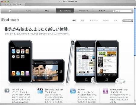 iPod touchを紹介するAppleサイトのスクリーン・ショット