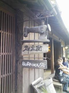 burahouse.JPG