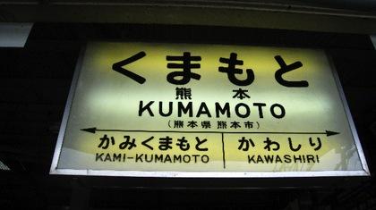 kumamotost_4.jpg