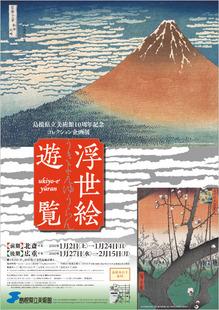 ukiyoeyuran_poster.jpg